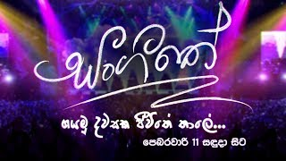 සංගීතේ | Sangeethe Official Trailer (2019)  Teledrama HD Thumbnail
