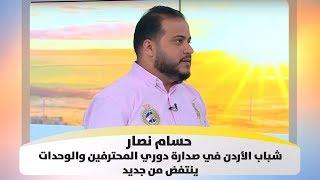 حسام نصار - شباب الأردن في صدارة دوري المحترفين والوحدات ينتفض من جديد