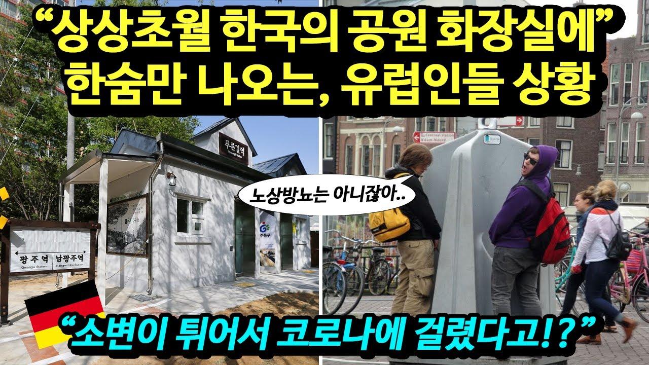 """""""상상초월 한국의 공원 화장실에"""" 한숨만 나오는, 유럽인들 상황"""