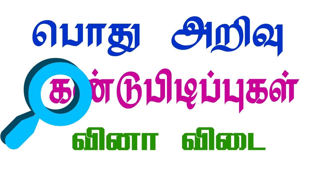 General Science In Tamil Pdf