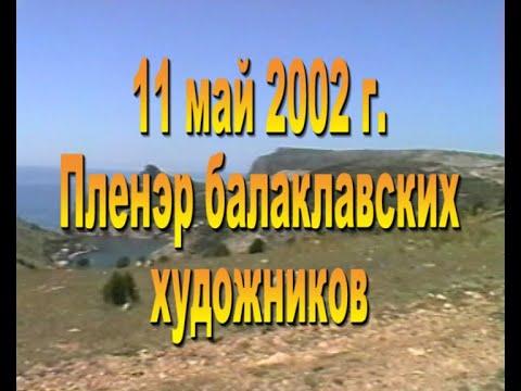 Illarionov59: 2002  майский пленэр в Балаклаве