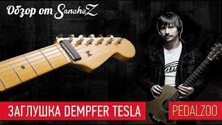 Обзор заглушки Dempfer Tesla от Sanchez - Pedalzoo