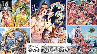Siva Puranam(శివ పురాణం) - #Chandamama Kathalu Audiobook screenshot 2