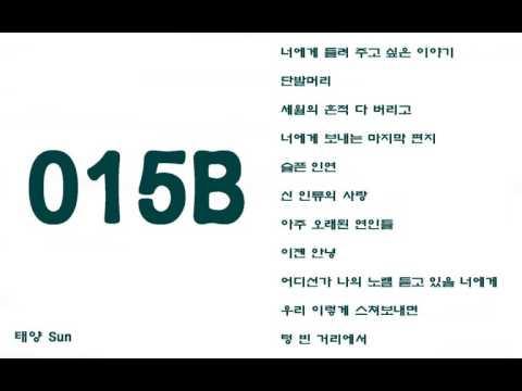 공일오비(015B) 11곡