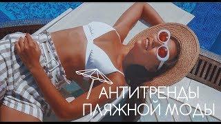 АНТИТРЕНДЫ ПЛЯЖНОЙ МОДЫ 2018