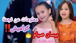 معلومات عن نجمة قناة كراميش الجديده   بيسان صيام