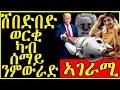(ዕደና ጠፈር)-ሸበድበድ ወርቂ ካብ ሰማይ ንምውራድ-09/06/2020