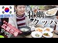 【韓国旅行】広蔵市場から徒歩2分!寒い冬には(カキ)牡蠣クッパ!辛いの苦手でも大丈夫!【モッパン 】