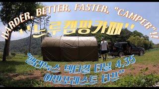 """Harder Better Faster """"Camper""""(…"""