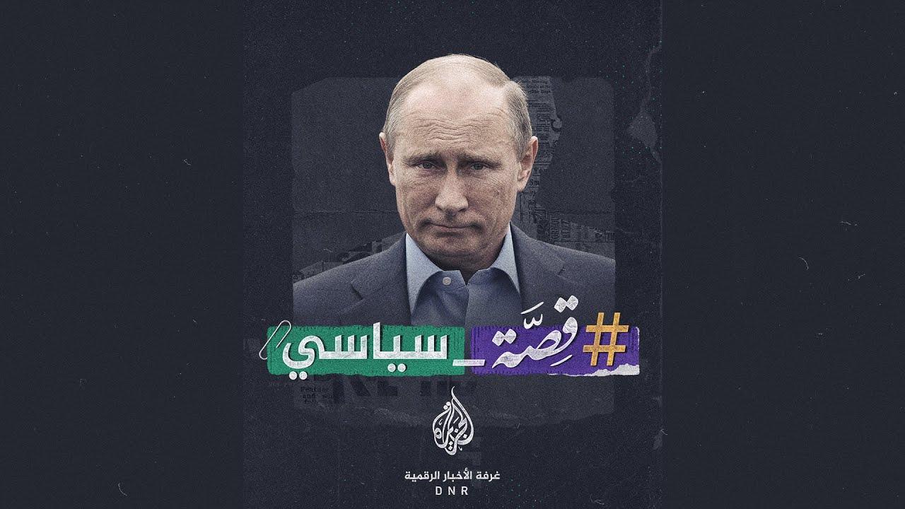 #قصة بوتين.. عميل الاستخبارات السابق وحاكم روسيا الأوحد  - نشر قبل 2 ساعة