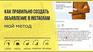 как создать рекламное объявление в Instagram (мой метод)