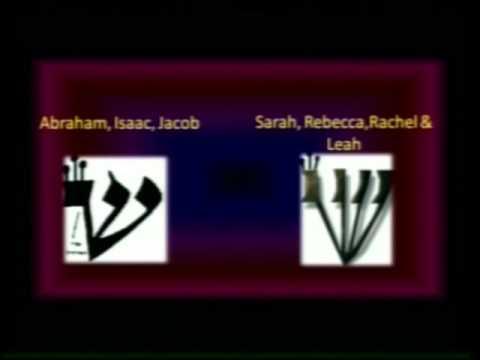 "Monday June 25, 2012: The Hebrew Letter ""Shin"""