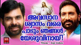 അവസാന ശ്വാസം വരെ പാടും ഞങ്ങൾ യേശുവിനായ് # Christian Devotional Songs Malayalam 2019