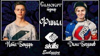 GAME OF SCOOT \ Petya Bondar VS Dima Bogdanov\ Scootering
