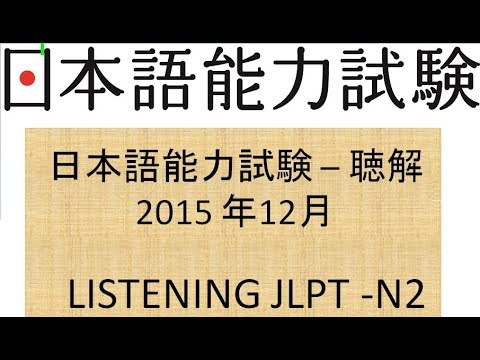 Japanese Language Proficiency Test   -JLPT  N2  /12 2015 with Answer + Script