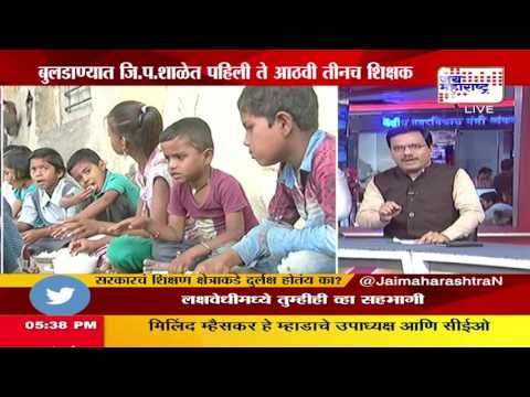 Lakshvedhi# Government are not giving full Attention on Education