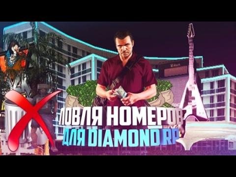[CLEO] Ловля номеров в отеле для Diamond RP 0.3.7