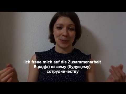 Письмо на немецком: фразы прощания