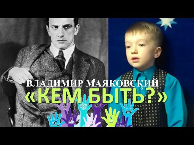 Изображение предпросмотра прочтения – ВячеславПоложенцев читает отрывок изпроизведения «Кем быть?» В.В.Маяковского