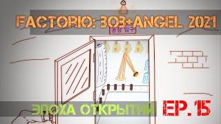 Factorio B+A 2021. Эпоха открытий. ep15 - Зелёная наука