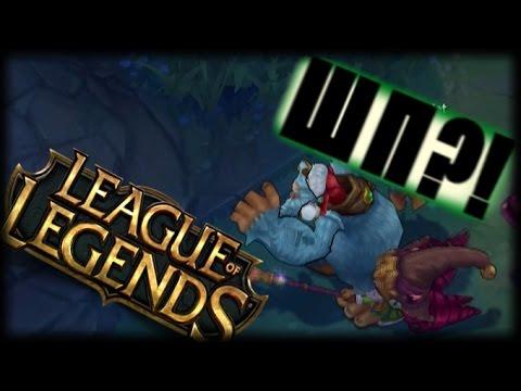видео: ШТО ПРОИСХОДИТ?! #6 league of legends