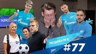 «Раздевалка» на «Зенит-ТВ»: выпуск №77