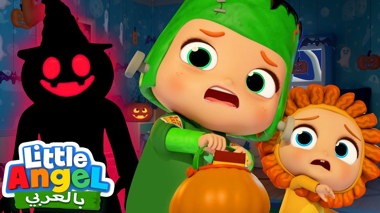 ما احلى الهالوين | خدعة أم حلوى | أغاني للأطفال | Halloween Song | Little Angel Arabic