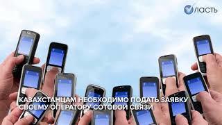 как зарегистрировать свой мобильный телефон