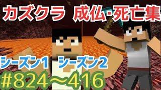 【カズクラ】【シーズン1,2】成仏・死亡シーン集