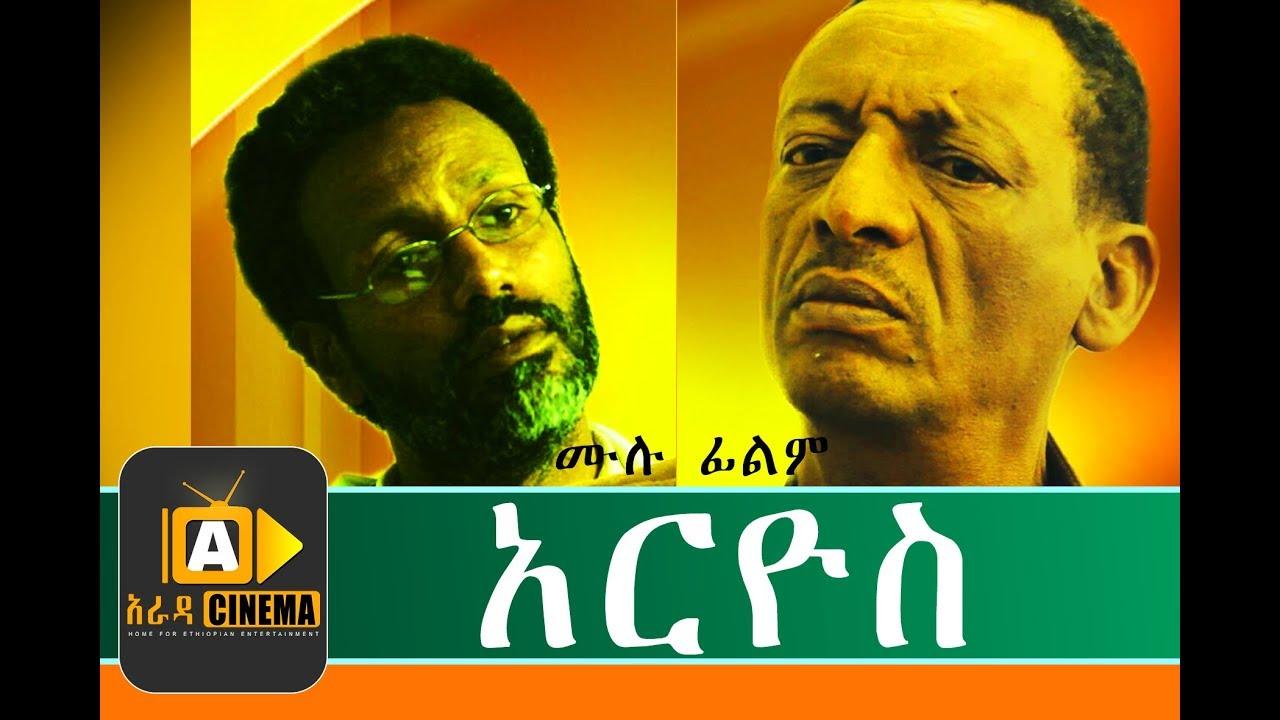 New Ethiopian Amharic Movie 2017 -  AREYOS