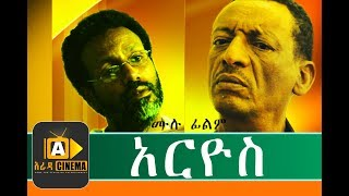 Areyos - Ethiopian Movie