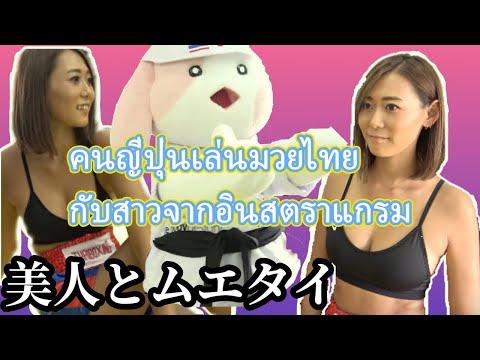 [ซับไทย]美人インスタグラマーとムエタイやってみた〔#117〕คนญี่ปุ่นเล่นมวยไทยกับสาวจากอินสตราแกรม