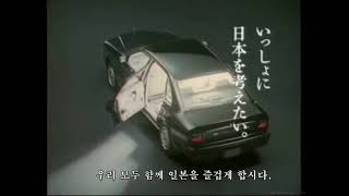 Nissan President 1990 Japón Comercial