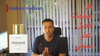 Nishane Hacivat (In Arabic) هل عطر نيشان هيجفات الأفضل علي الأطلاق؟؟