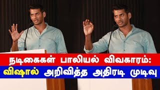 Actor Vishal Reaction About On #MeToo Issue