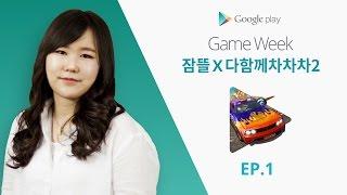 [Google Play Game Week] 잠뜰X다함께 차차차2 EP 1: 차차차2 전격해부