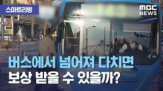 [스마트 리빙] 버스에서 넘어져 다치면 보상 받을 수 있을까? (2021.03.02/뉴스투데이/MBC)
