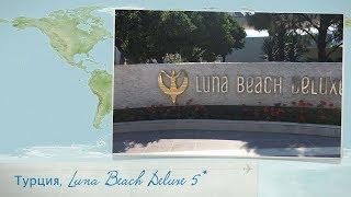 Обзор отеля Luna Beach Deluxe Hotel 5* в Турции (Мармарис) от менеджера Discount Travel