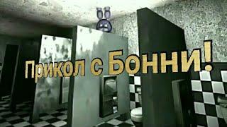 Пять ночей с фредди 1 прикол 2019!!! фнаф кооп!