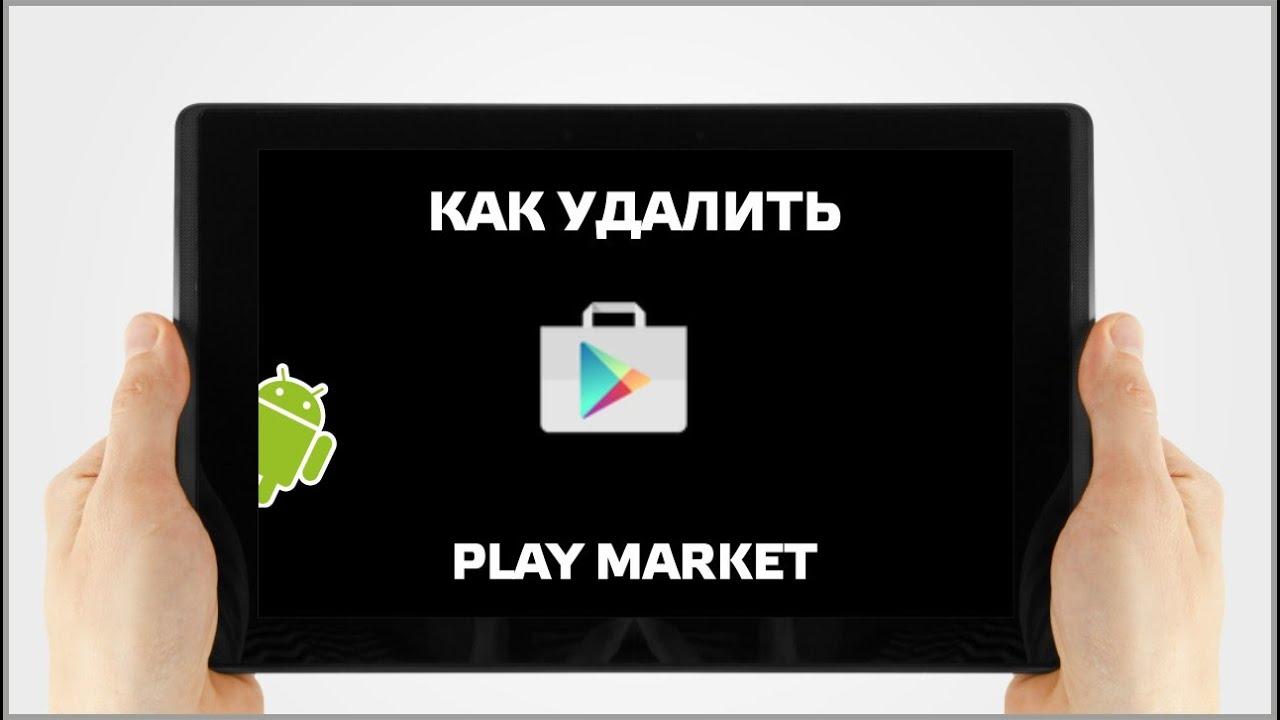 Как удалить Play Market