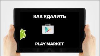 Как удалить Play Market(Покажу как удалить Play Market с планшета или смартфона на Android. Понадобится вам, если вы хотите например,на планш..., 2015-02-06T15:21:26.000Z)