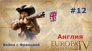 Англия и Europa Universalis 4 #12 (Война с Францией)