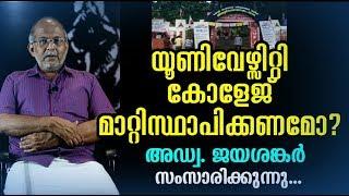 യൂണിവേഴ്സിറ്റി കോളേജ് മാറ്റിസ്ഥാപിക്കണമോ  | Adv Jayashankar | University College