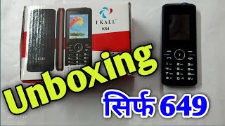 I Kall K54 Unboxing I Kall Mobile Review Best Budget Keapad Mobile Unboxing