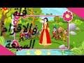 فلة والاقزام السبعة/قصص الاطفال/حكايات الاطفال/Snow White and the Seven Dwarfs in Arabic