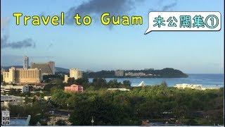 Travel to Guam 未公開① thumbnail
