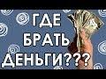 Где я беру деньги ? ? ? ✌☮✔