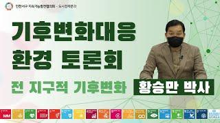 [도시경제분과] 기후변화대응 환경 토론회 - 황승만 박사
