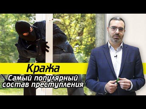 Статья 158 УК РФ Кража | Порядок расследования кражи