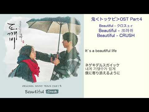 鬼<トッケビ>OST Part4 Beautiful - CRUSH 日本語訳(ルビ付)